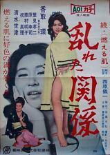 IMMORAL RELATIONSHIP Japanese B2 movie poster SEXPLOITATION 1969