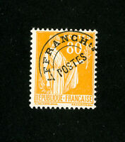 France Stamps # 75 rare pre-cancel NH