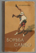 1959, SAMBO WRESTLING, LEARNING AND TRAINING, MARTIAL ARTS, VINTAGE RUSSIAN BOOK