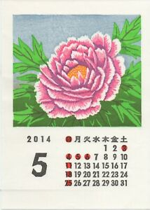 Watanabe calendar woodblock Japanese print of flower May 2014 -Mihoko Kasamatsu
