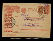 Russia. 1932 Agitational / advertising card SC. # 278, used. Rare.