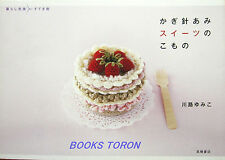 Crochet Sweets Goods /Japanese Knitting Craft Pattern Book