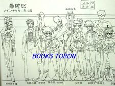 GENSOMADEN SAIYUKI Setting Data Book /Japanese Anime Art Book