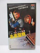 RUNAWAY : Tom Selleck - Japanese original Vintage VHS
