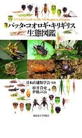 A field guide to the orthoptera of Japan Locusts Crickets Grasshoppers FS NEW