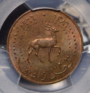 Qatar & Dubai 1966 AH 1386 10 Dirhems Goitered Gazelle animal PCGS MS64BN PC0581