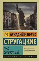 Стругацкие Стругацкий Град обреченный BOOK IN RUSSIAN