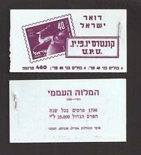 Israel 1951 UPU Booklet Bale B7 Mint Unexploded