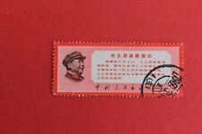1967 china stamp w13 USED #2