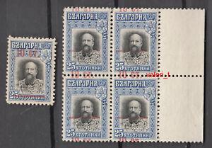 1915  Bulgaria Ferdinand Error Royalty Bl.of 4 wrong overprint   MNH ** !!!