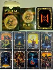 Руны бумажные карты таро Rune paper tarot cards 25 карт 25 cards!