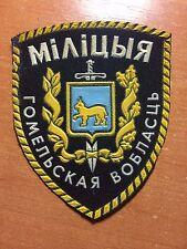 PATCH POLICE BELARUS - REGIONAL GOMEL CAPITAL ! ORIGINAL!