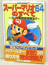 SUPER MARIO 64 no Subete Guide Nintendo Book TJ07*