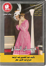 Forsan el Monakh Abdel Reda, Al Saleh NTSC Kuwait Khaleeji Arabic Play Movie DVD