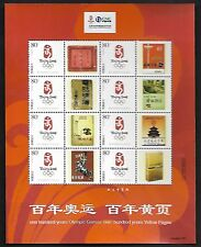 China 2008 Beijing Olympic Special Full S/S Yellow Pages 奥運