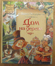 Children Russian Book B. Pitzorno Dom na Dereve Бьянка Питцорно Дом на Дереве