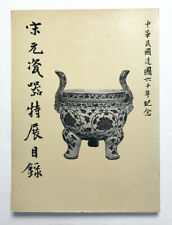 SUNG Song YUAN PORCELAIN Chinese Antique Ceramic Art National Palace Taiwan 1971