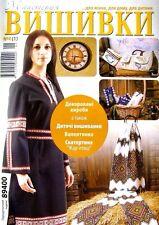 Embroidery magazine Vyshyvanka MV-4 DMC Pattern Men shirt Women dress Ukrainian