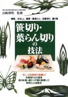 Sasa Bamboo Leaf & Aspidistra Carving Technique /Japanese Sushi Book Japan