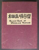 PROCESS BOOK OF WOODBLOCK PRINTING Uchida Art Co. Kyoto Handicraft Center, Japan