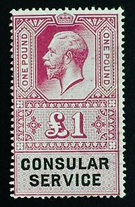 GB KGV £1 consular service fine used GB2616