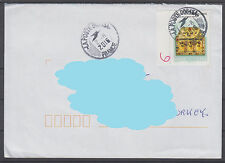 France to Turkey Philatelic Cover ( 382 )