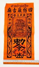 TIGER GODFATHER SHRINE TALISMAN CLOTH VERY SACRED GOOD HEALTH WEALTH LUCK AMULET