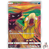 "Pokemon Card Japanese - Psyduck ""Munch The Scream"" 286/SM-P PROMO - MINT"