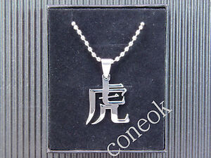 8027 Chinese Character Tiger Metal Necklace Pendant Cosplay anime