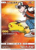 Pokemon Center 20th Anniversary Red's Pikachu Full Art Promo Card 270/SM-P JAPAN