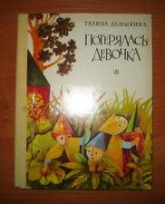 Poteryalas Devochka. Lost Girl. 1977 Vintage USSR Russian Kids Book