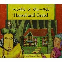 Hansel and Gretel in Japanese and English by Gregory, Manju, NEW Book, FREE & Fa