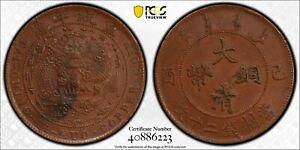 CASH162 China Empire 1909 Y-21 20 CASH PCGS AU58BN