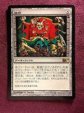 Coat of arms (m10) japanese mtg magic (see scan)