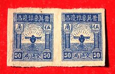 1943 china Liberated area stamp $0.5 BLOCK 2