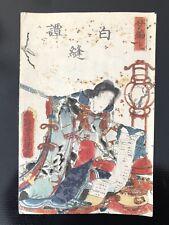 Original Japanisches Buch, bestehend aus Holzschnitten (18. Jh.)