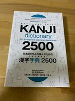 KANJI Dictionary for Foreigners Learning Japanese 2500 Learn for Foreigners NEW
