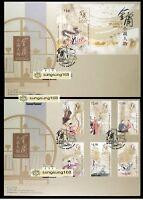 China Hong Kong 2018 金庸 小說人物 FDC 首日封 Characters in Jin Yong's Novels stamps