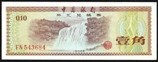 China 10 Fen Foreign Exchange Certificate Banknote * FN 543684 * VF+ * P-FX1 *