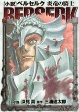 Berserk Enryu no Kishi Young Animal Comics Book NOVEL JAPAN