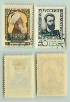 Russia USSR 1958 SC 2107 2113 Z 2137 2157 used . rt9588
