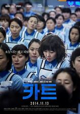 Cart 2014, Official Movie Poster, EXO D.O. (DO Kyung Soo)