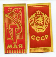 Soviet Union Lot Coat Arms Mini Flag May 1 Day Labor Red Banner Bookmark Unknown