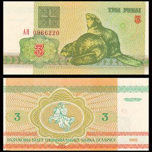 Belarus 3 Rubles, 1992, P-3, Banknote, UNC