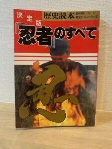 Ninja Ninjutsu Book Japan Ninja Masaaki Hatsumi Yumio Nawa Heishichiro Okuse