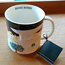 Hong Kong City Starbucks Relief Mug 16oz Original Sign 2017 new version ver 2