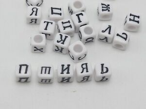 250 White Acrylic Assorted Russian Alphabet Letter Cube Pony Beads 6X6mm Jewelry