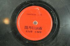 Unknown 1930's-40's Chinese China 78 RPM Record Nice Copy #2 F1