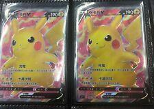 Pokemon Card T-Chinese - 1x Pikachu V SR x1 104/100 S4