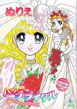 New SHOWA Coloring Book B5 Nurie Happy Bridal Japan Anime Manga Lovely Bride